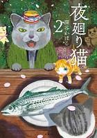 夜廻り猫 (2)