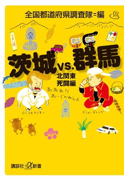茨城vs.群馬 北関東死闘編