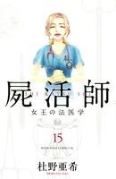 屍活師 女王の法医学 15