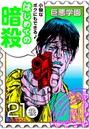 巨悪学園【SiN学期】 分冊版 5巻 他人を暗殺しまくってたら自分が暗殺されたで候【021死の暗殺(後編)】