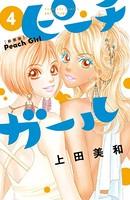 ピーチガール 新装版 (4)