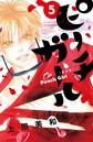 ピーチガール 新装版 (5)