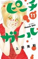 ピーチガール 新装版 (11)