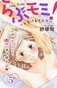 らぶモミ!〜とろけるエステ〜 分冊版 5