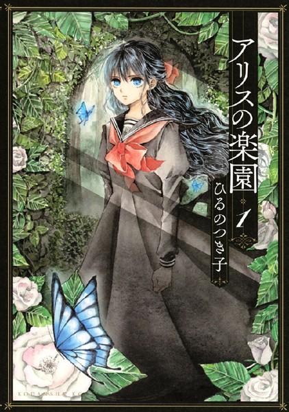アリスの楽園 1