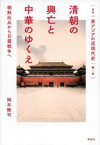 叢書 東アジアの近現代史 第1巻 清朝の興亡と中華のゆくえ 朝鮮出兵から日露戦争へ