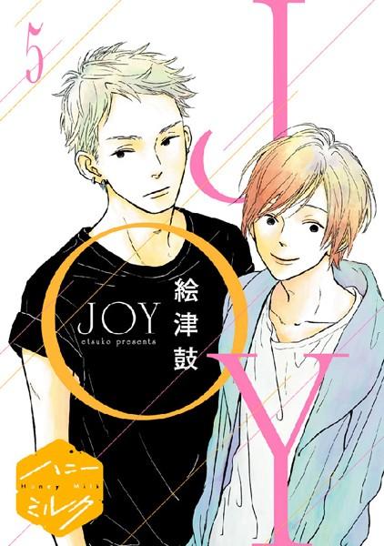 JOY 分冊版 (5)