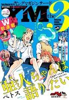 ヤングマガジン サード 2017年 Vol.5 [2017年4月6日発売]