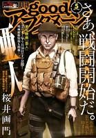 good!アフタヌーン 2017年5号 [2017年4月7日発売]