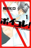 ボイコレ! Boys Collection(単話)