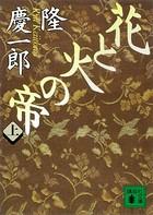 花と火の帝 (上)