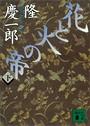 花と火の帝 (下)