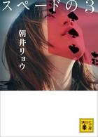 繧ケ繝壹�シ繝峨�ョ3