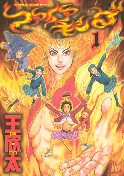 ファイアキング マジカル・マンガ・オペラ (1)
