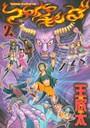 ファイアキング マジカル・マンガ・オペラ (2)