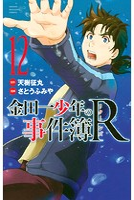 金田一少年の事件簿R 12