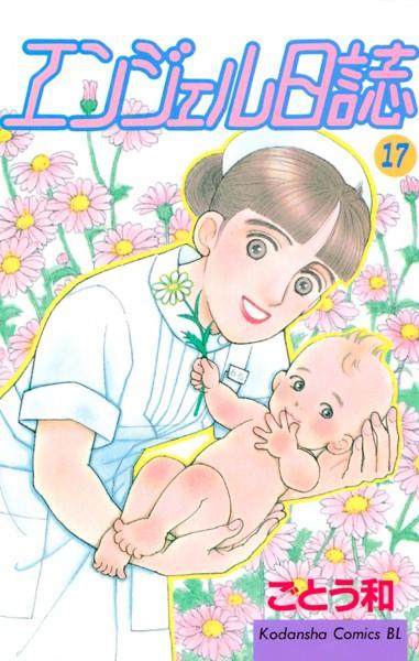 エンジェル日誌 17