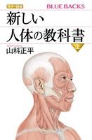 カラー図解 新しい人体の教科書