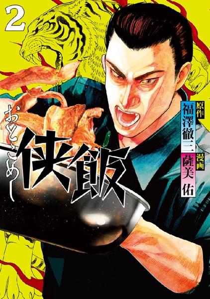 侠飯 (2)
