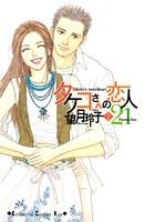 タケコさんの恋人21