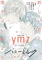 ハニーミルク vol.12