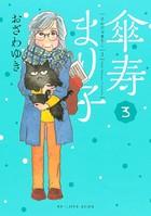 傘寿まり子 3