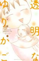 透明なゆりかご 産婦人科医院看護師見習い日記 5