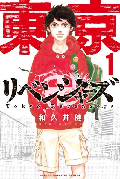 東京卍リベンジャーズ (1)