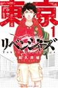 東京卍リベンジャーズ 1