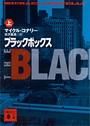 ブラックボックス (上)
