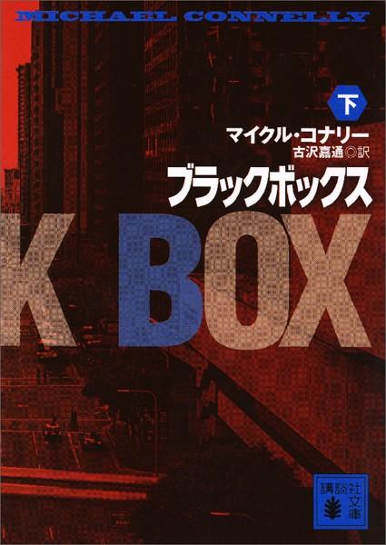 ブラックボックス (下)