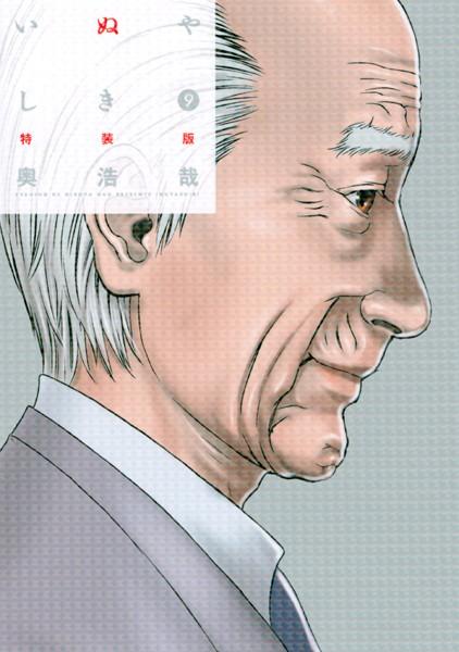 いぬやしき カラーコミック付き 特装版 9巻 【電子特典付き】