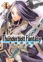 Thunderbolt Fantasy 東離劍遊紀 4