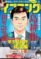 イブニング 2017年12号 [2017年5月23日発売]