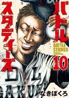 バトルスタディーズ (10)
