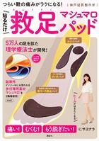 【リーフレット版】 貼るだけ 救足マシュマロパッド つらい靴の痛みがラクになる!