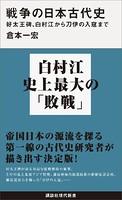 戦争の日本古代史