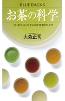 お茶の科学 「色・香り・味」を生み出す茶葉のひみつ
