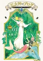 元女神のブログ(単話)