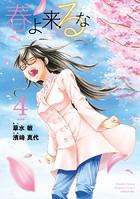 春よ来るな (4)