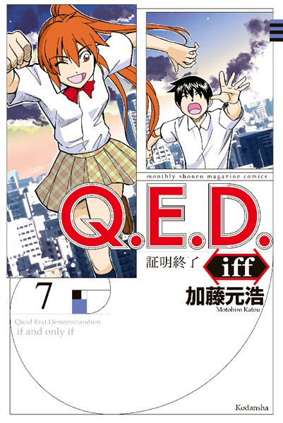 Q.E.D.iff ―証明終了― (7)