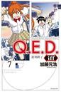 Q.E.D.iff ―証明終了― 7