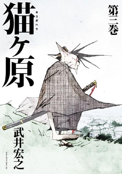 猫ヶ原 (3)