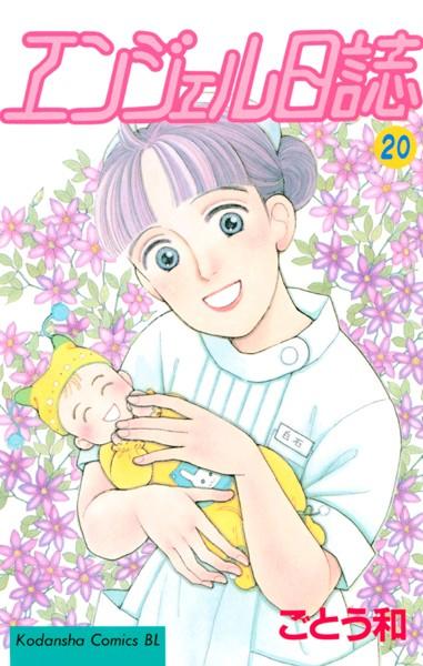 エンジェル日誌 20