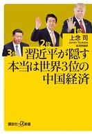 習近平が隠す本当は世界3位の中国経済