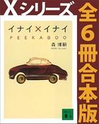 Xシリーズ 全6冊合本版