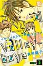 さくら河 Volley‐boys プチデザ 2