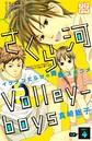 さくら河 Volley‐boys プチデザ 4