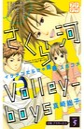 さくら河 Volley‐boys プチデザ 5