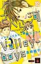 さくら河 Volley‐boys プチデザ 6